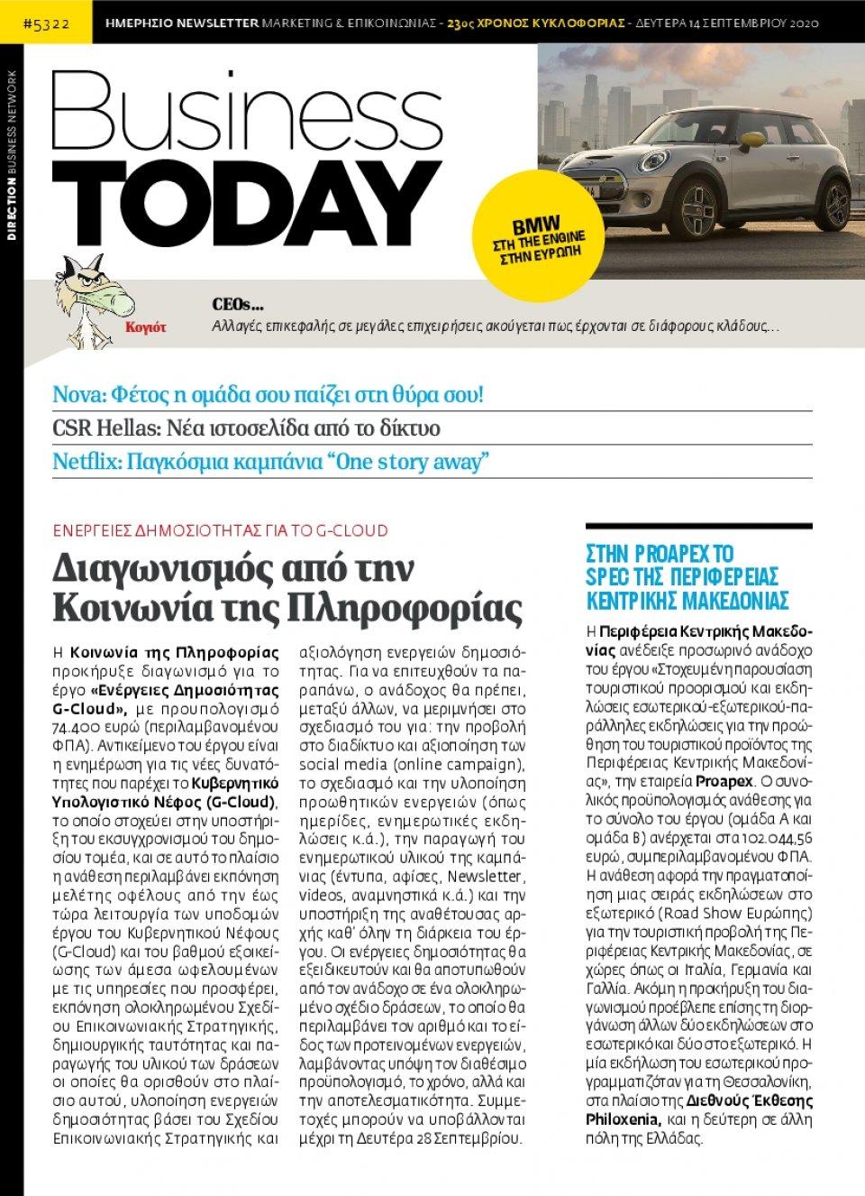 Πρωτοσέλιδο Εφημερίδας - BUSINESS TODAY - 2020-09-14