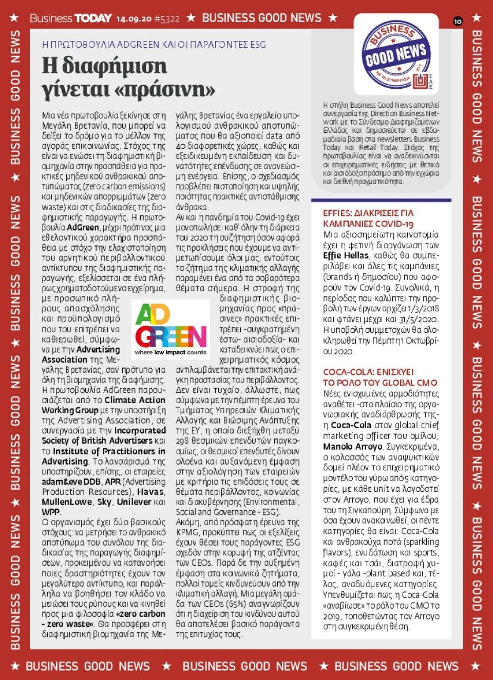Οπισθόφυλλο Εφημερίδας - BUSINESS TODAY - 2020-09-14