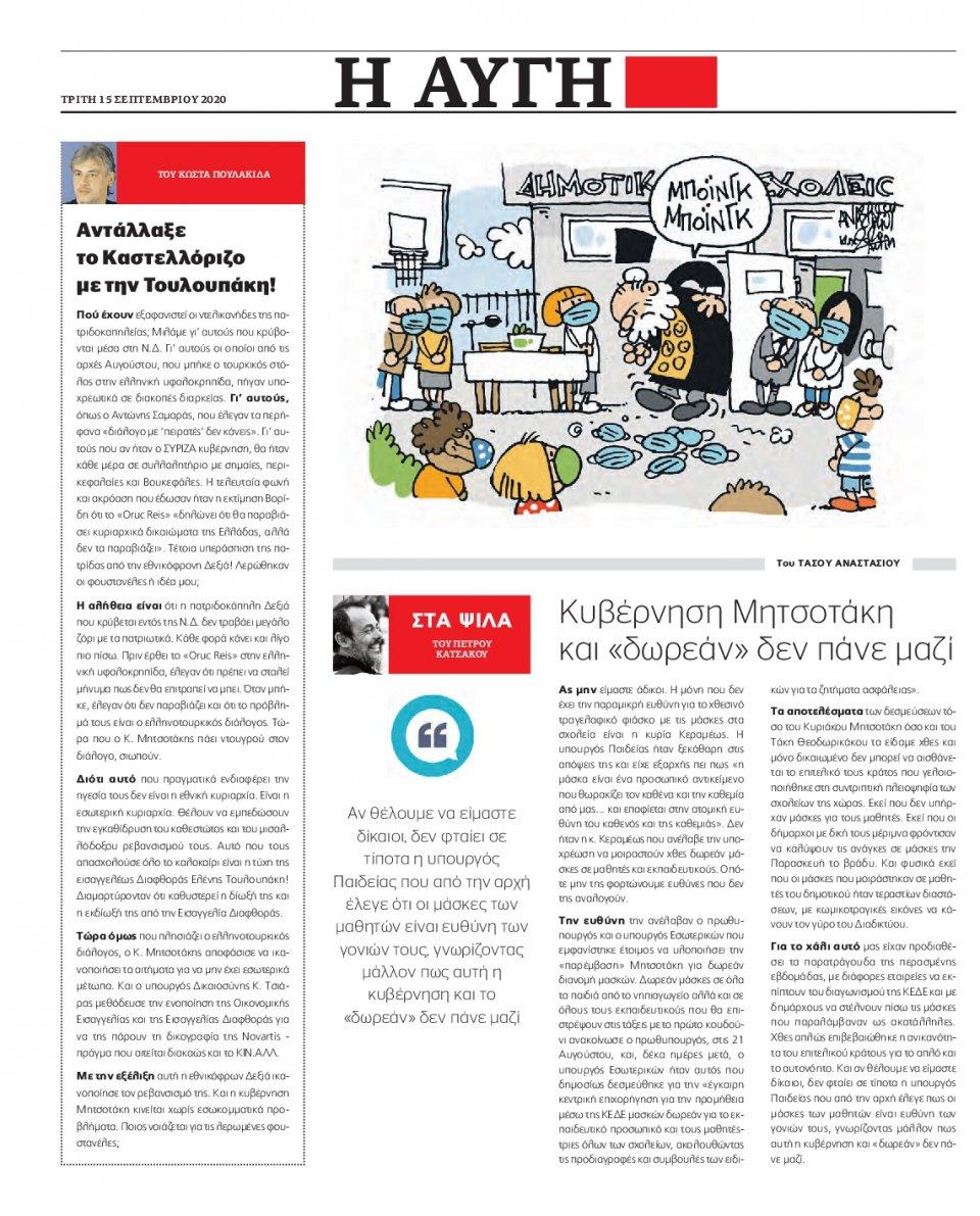 Οπισθόφυλλο Εφημερίδας - Αυγή - 2020-09-15