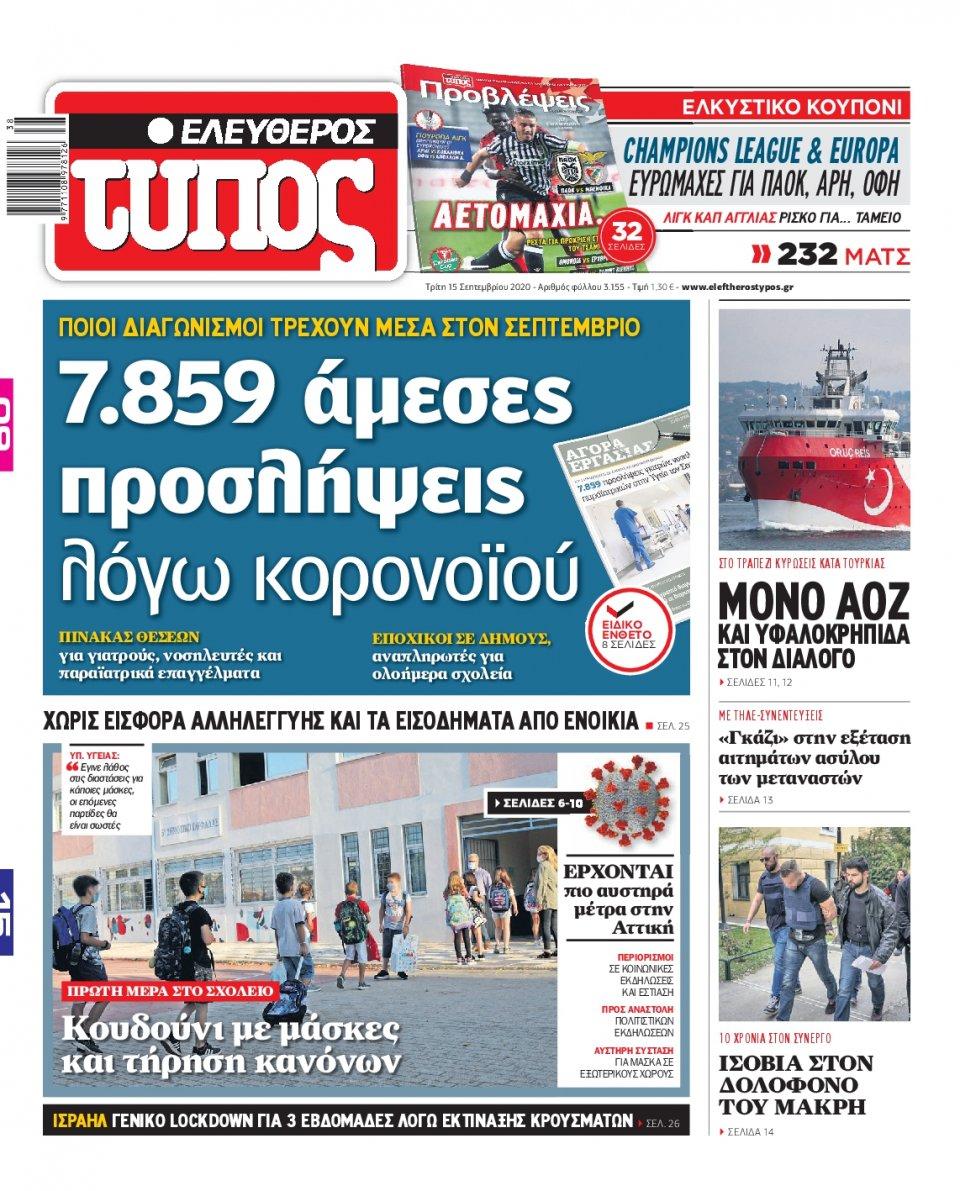 Πρωτοσέλιδο Εφημερίδας - Ελεύθερος Τύπος - 2020-09-15