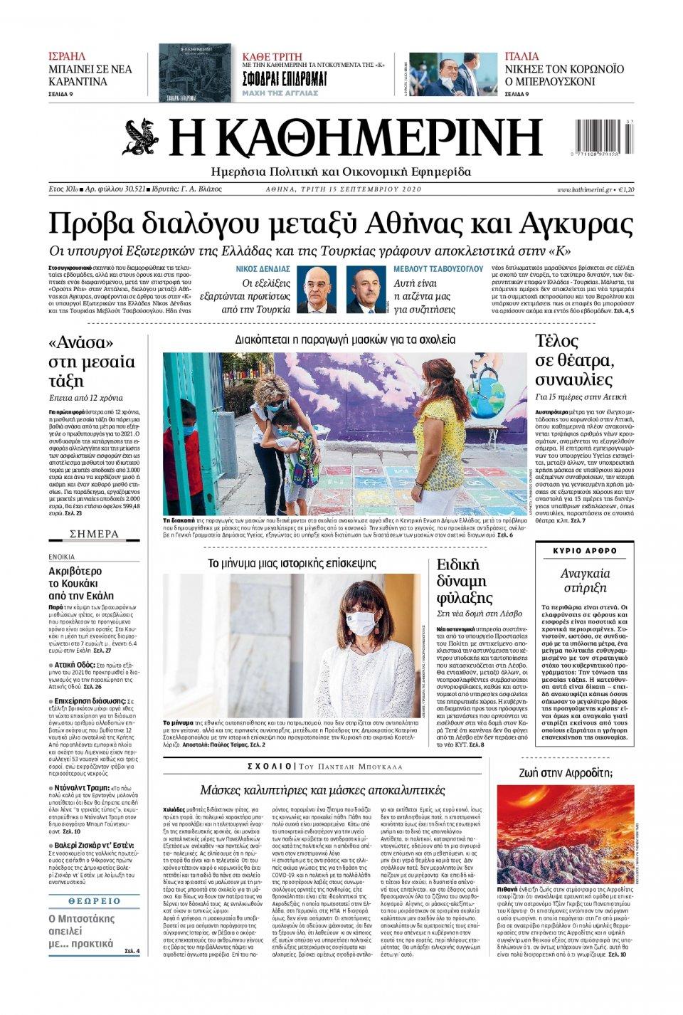 Πρωτοσέλιδο Εφημερίδας - Καθημερινή - 2020-09-15