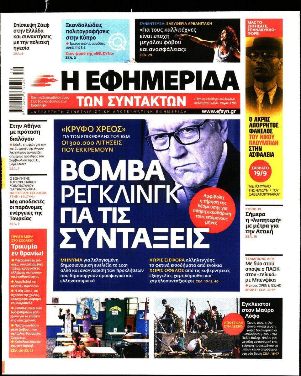 Πρωτοσέλιδο Εφημερίδας - Η ΕΦΗΜΕΡΙΔΑ ΤΩΝ ΣΥΝΤΑΚΤΩΝ - 2020-09-15