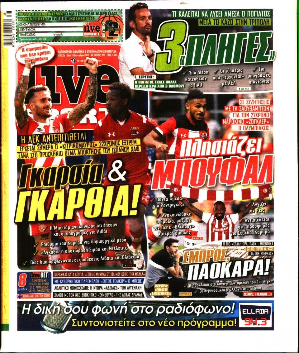 Πρωτοσέλιδο Εφημερίδας - LIVE SPORT - 2020-09-15