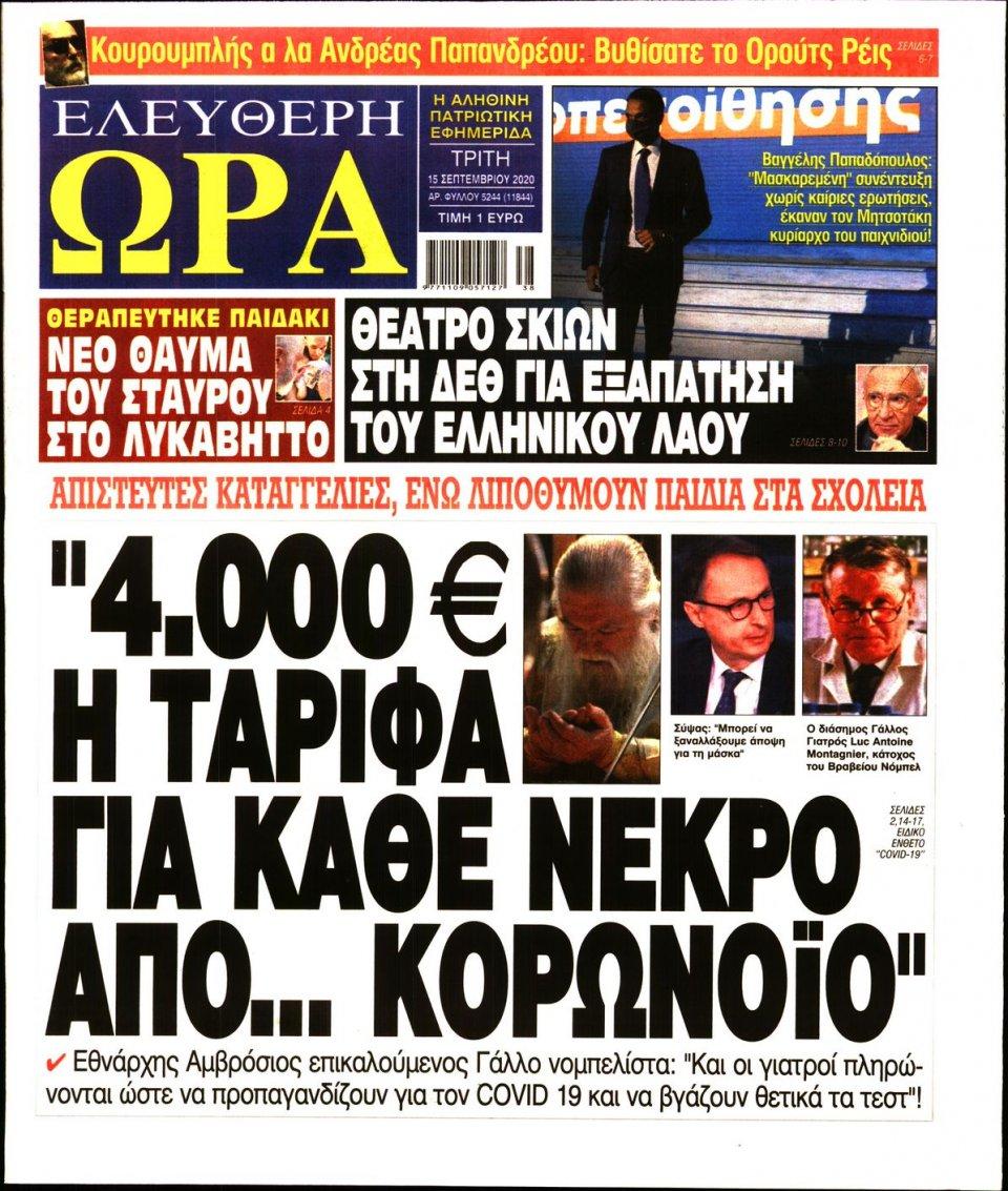 Πρωτοσέλιδο Εφημερίδας - Ελεύθερη Ώρα - 2020-09-15