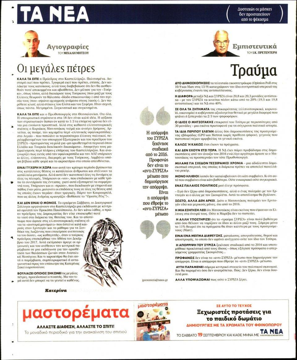 Οπισθόφυλλο Εφημερίδας - Τα Νέα - 2020-09-15