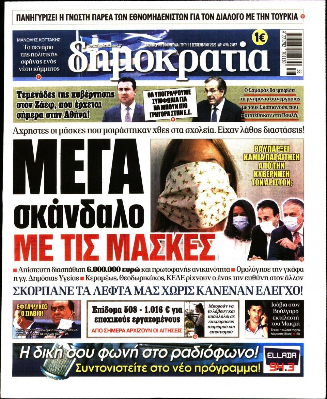 Πρωτοσέλιδο Εφημερίδας - ΔΗΜΟΚΡΑΤΙΑ - 2020-09-15