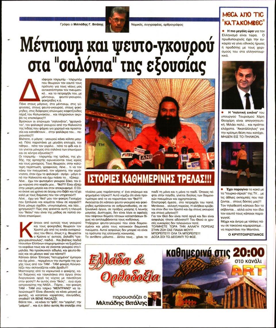 Οπισθόφυλλο Εφημερίδας - Ελεύθερη Ώρα - 2020-09-15