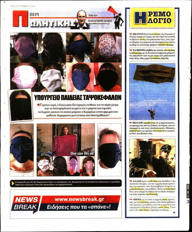 Οπισθόφυλλο Εφημερίδας - ΔΗΜΟΚΡΑΤΙΑ - 2020-09-15