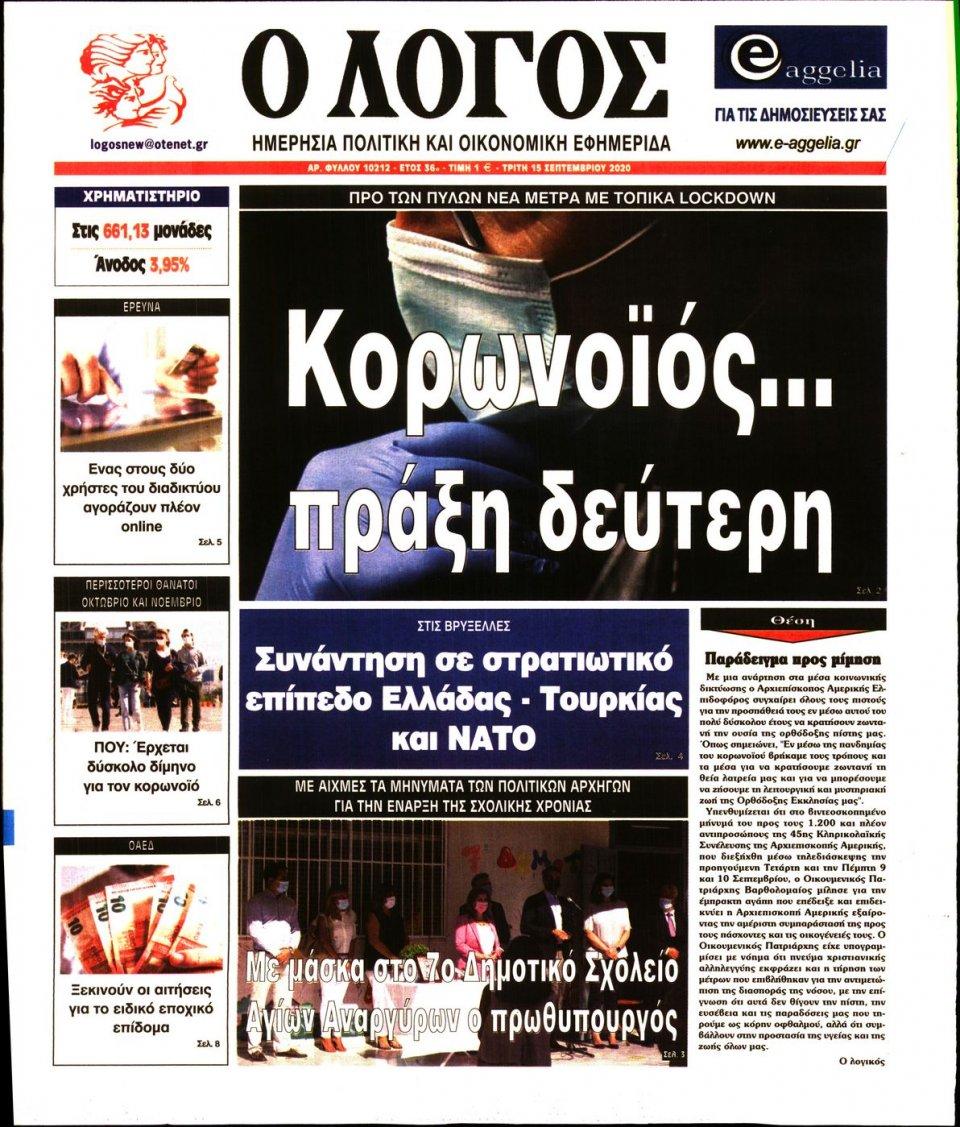 Πρωτοσέλιδο Εφημερίδας - Λόγος - 2020-09-15