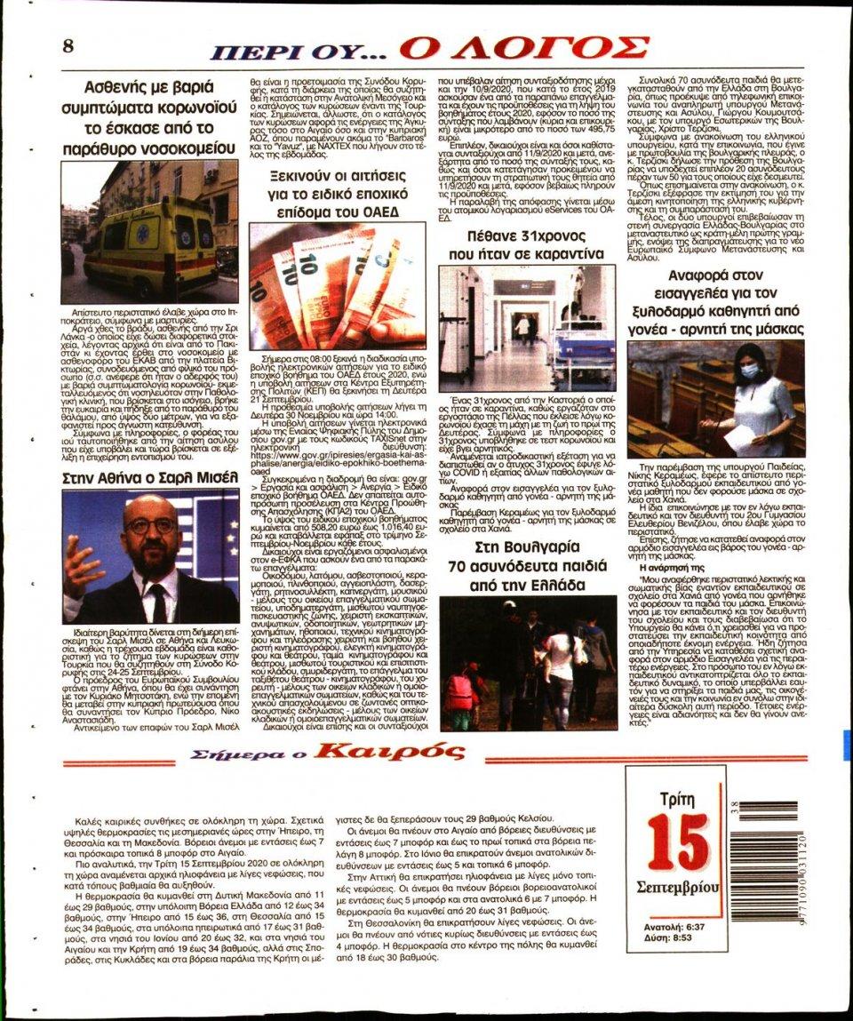 Οπισθόφυλλο Εφημερίδας - Λόγος - 2020-09-15
