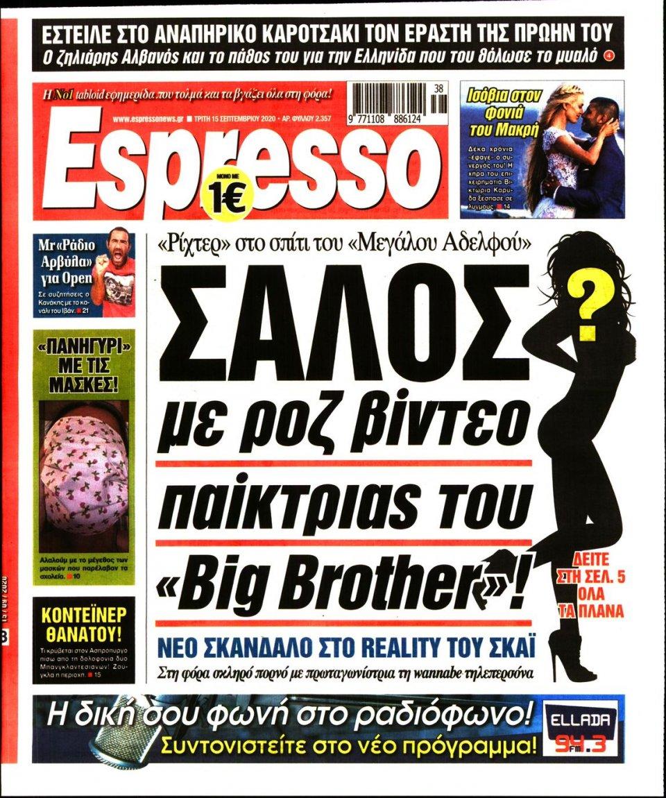 Πρωτοσέλιδο Εφημερίδας - Espresso - 2020-09-15