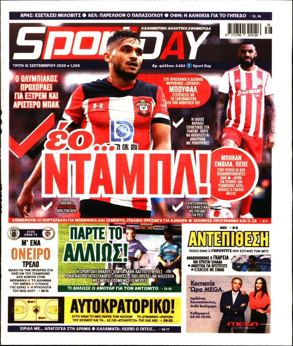 Πρωτοσέλιδο Εφημερίδας - Sportday - 2020-09-15