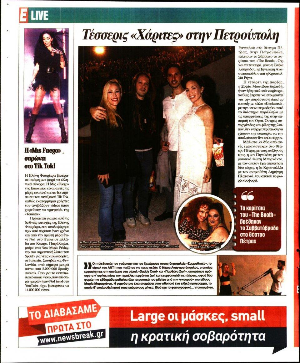 Οπισθόφυλλο Εφημερίδας - Espresso - 2020-09-15