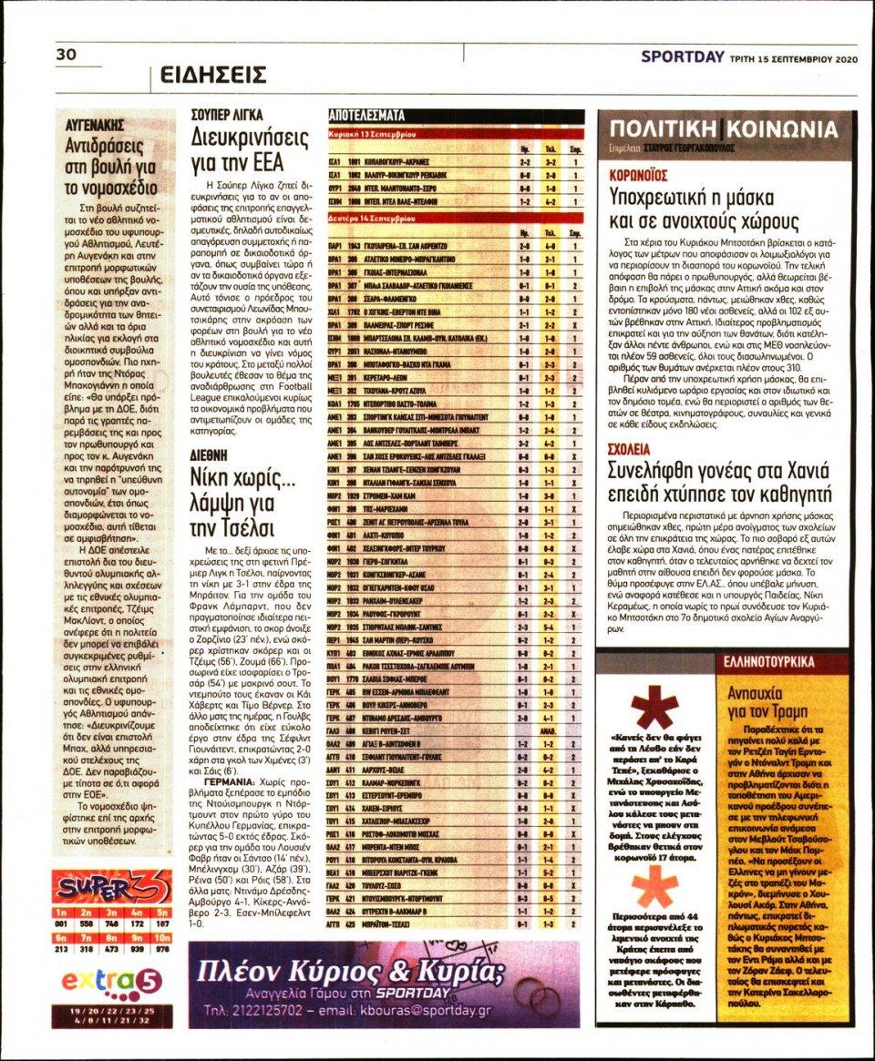 Οπισθόφυλλο Εφημερίδας - Sportday - 2020-09-15