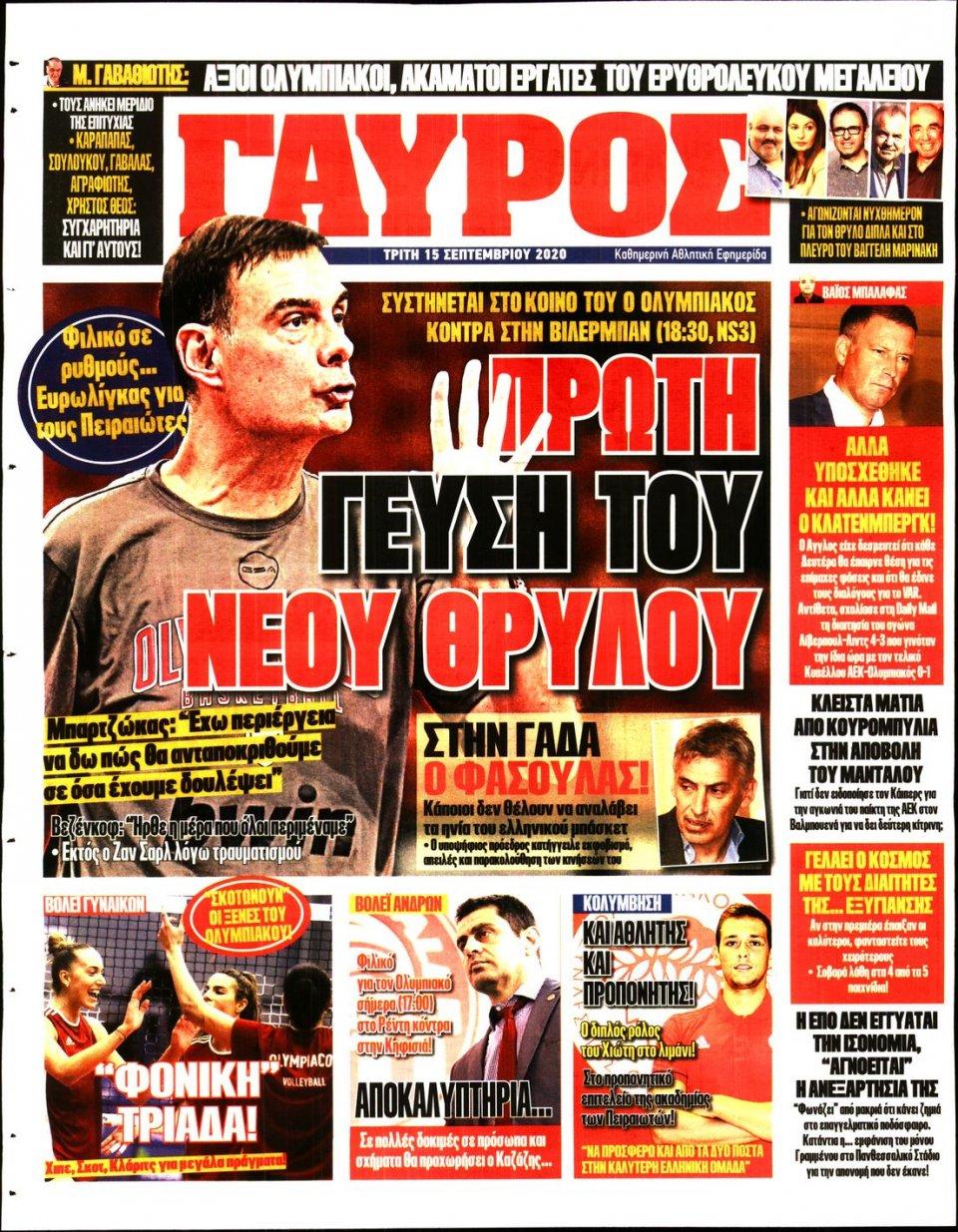 Οπισθόφυλλο Εφημερίδας - Πρωταθλητής - 2020-09-15