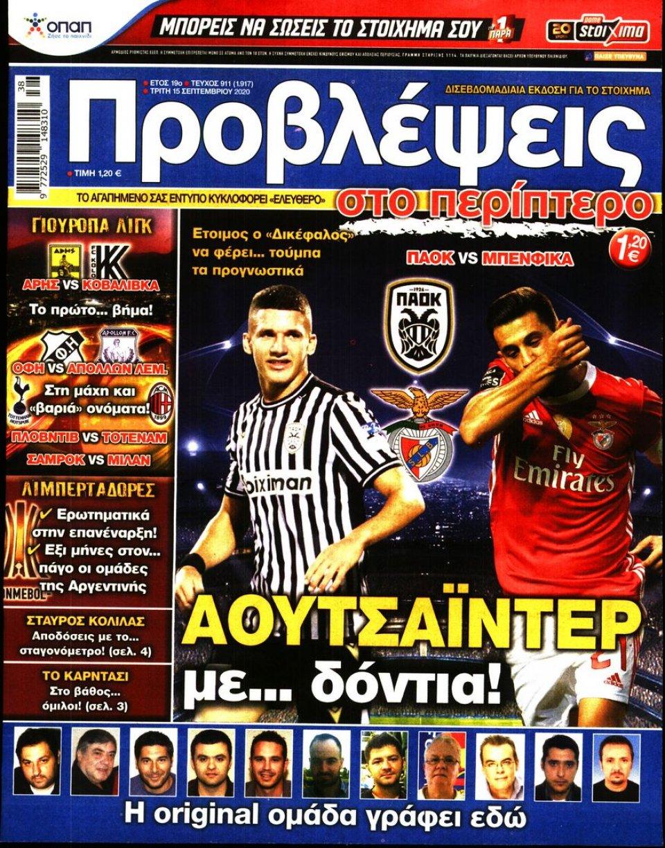 Πρωτοσέλιδο Εφημερίδας - ΠΡΟΒΛΕΨΕΙΣ - 2020-09-15