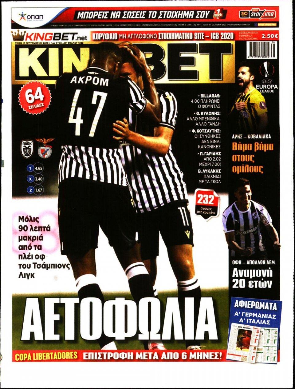 Πρωτοσέλιδο Εφημερίδας - King Bet - 2020-09-15