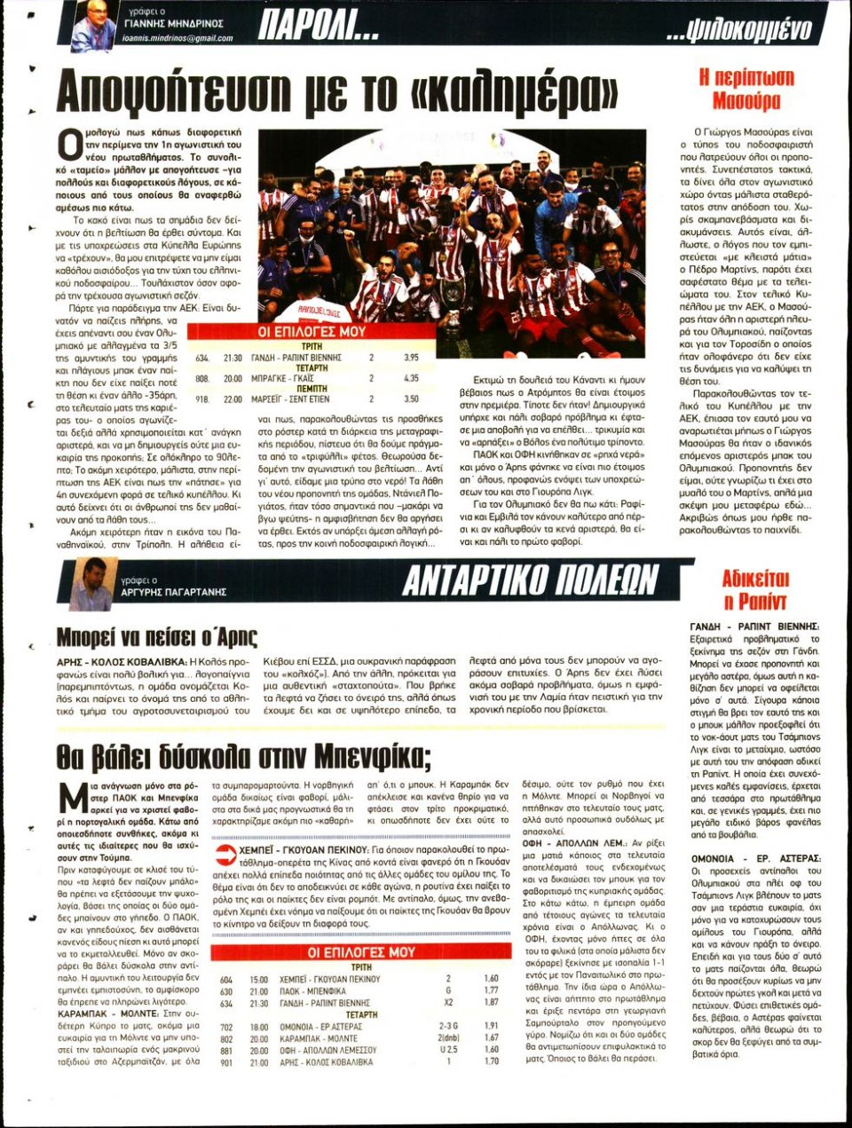 Οπισθόφυλλο Εφημερίδας - 12X Στοίχημα - 2020-09-15