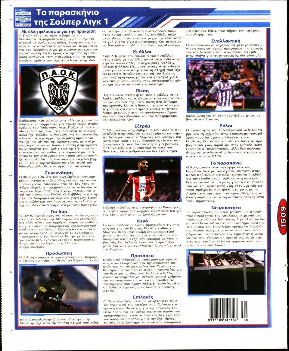Οπισθόφυλλο Εφημερίδας - Προγνωσπόρ - 2020-09-15