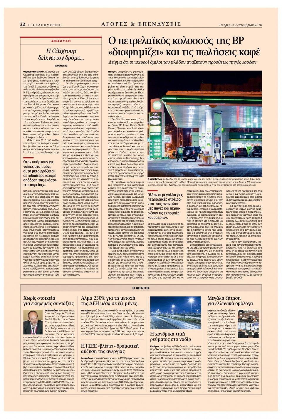Οπισθόφυλλο Εφημερίδας - Καθημερινή - 2020-09-16