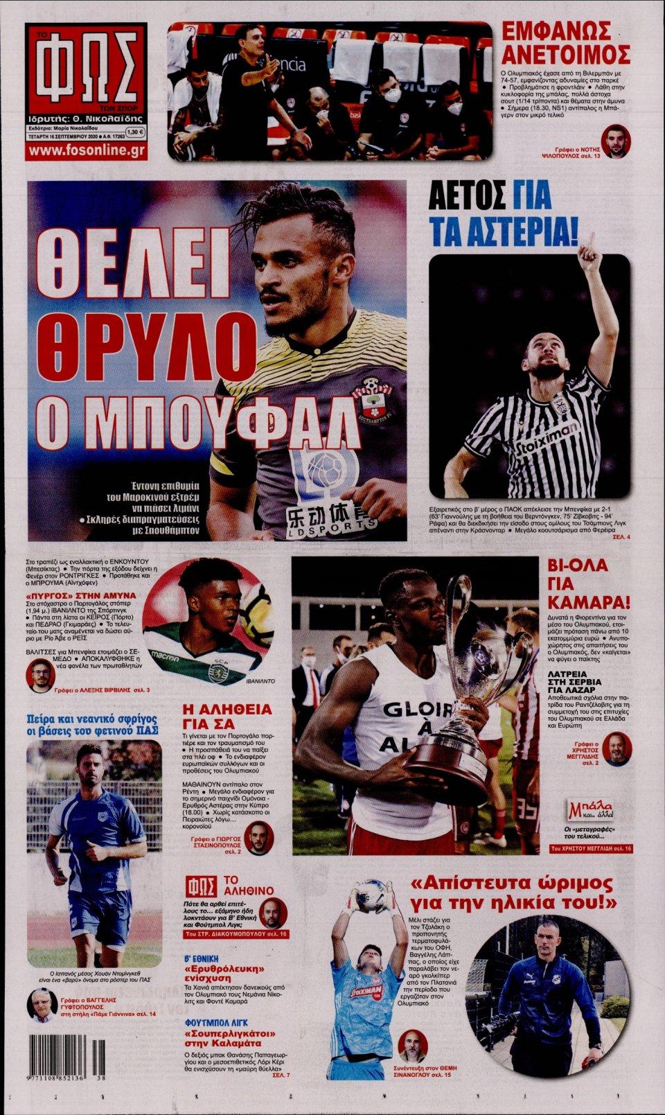 Πρωτοσέλιδο Εφημερίδας - Φως των Σπορ - 2020-09-16