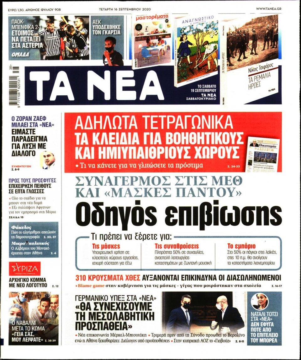 Πρωτοσέλιδο Εφημερίδας - Τα Νέα - 2020-09-16