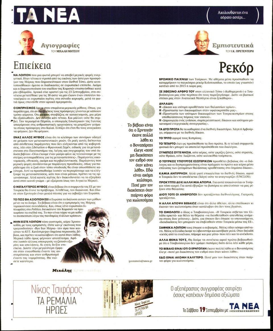Οπισθόφυλλο Εφημερίδας - Τα Νέα - 2020-09-16