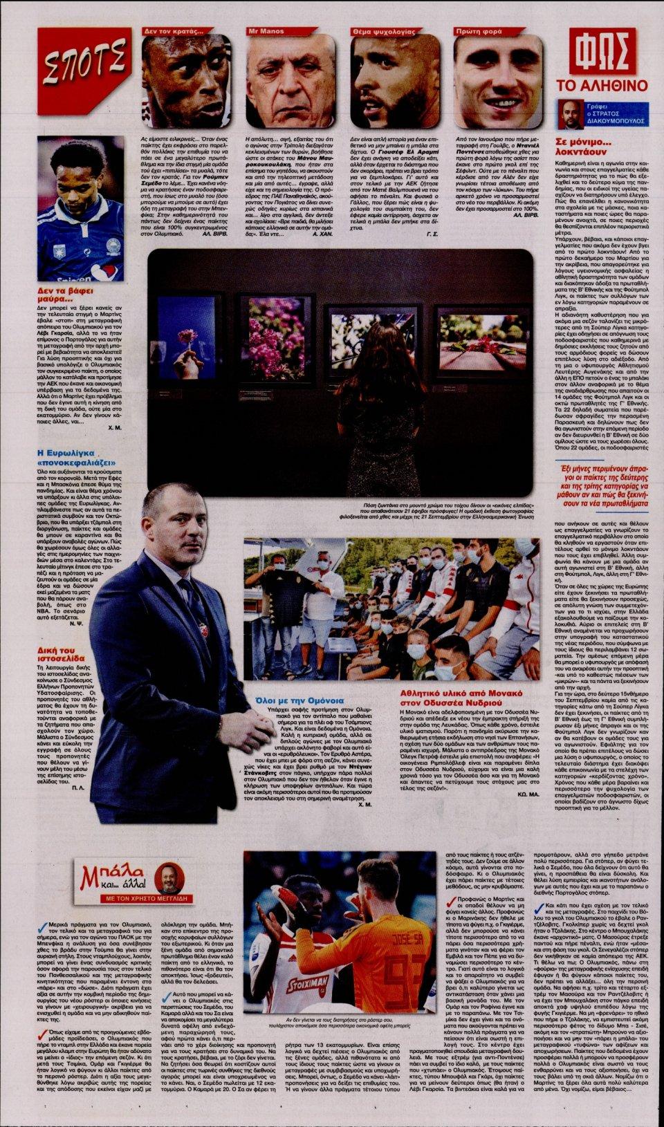 Οπισθόφυλλο Εφημερίδας - Φως των Σπορ - 2020-09-16