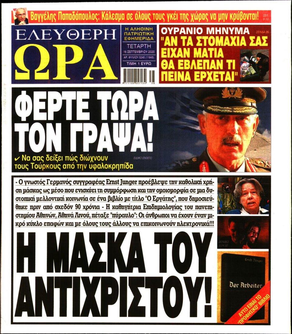 Πρωτοσέλιδο Εφημερίδας - Ελεύθερη Ώρα - 2020-09-16