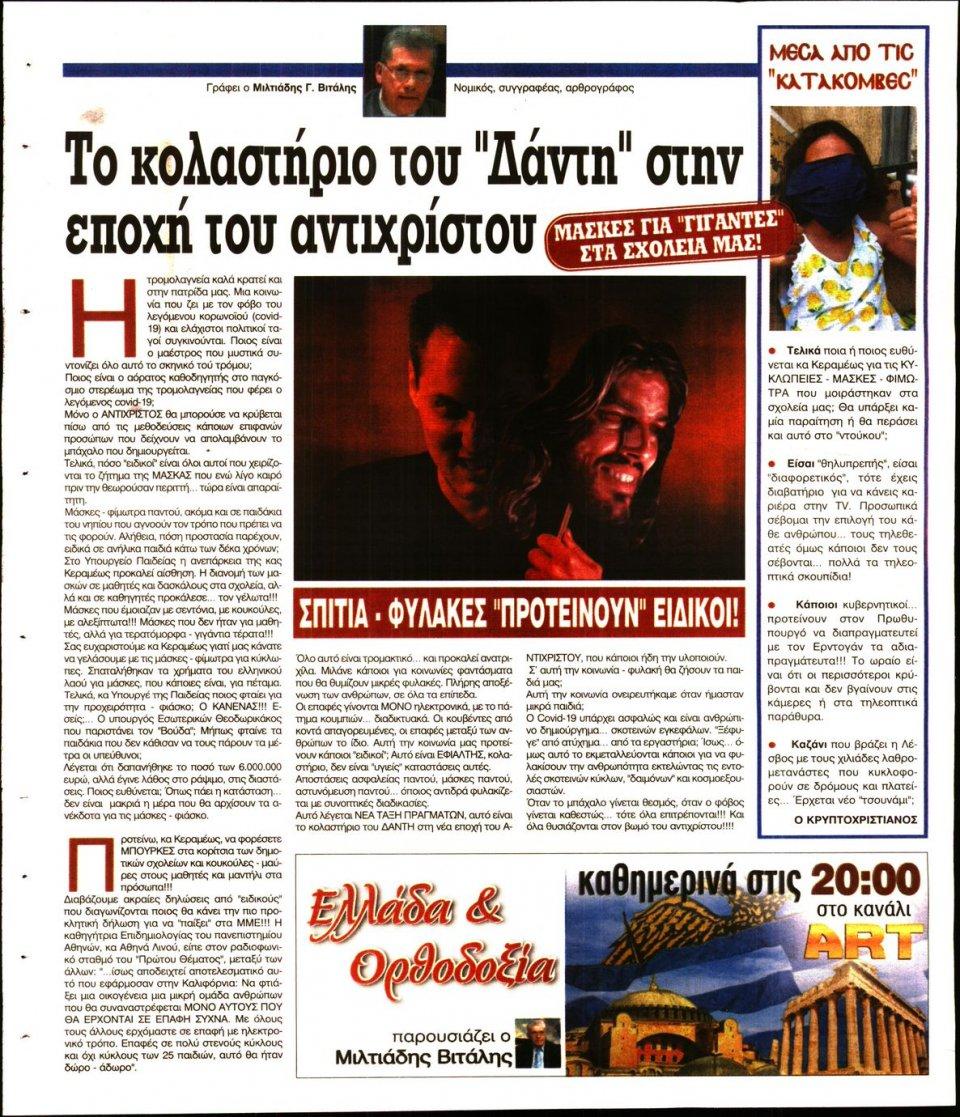 Οπισθόφυλλο Εφημερίδας - Ελεύθερη Ώρα - 2020-09-16