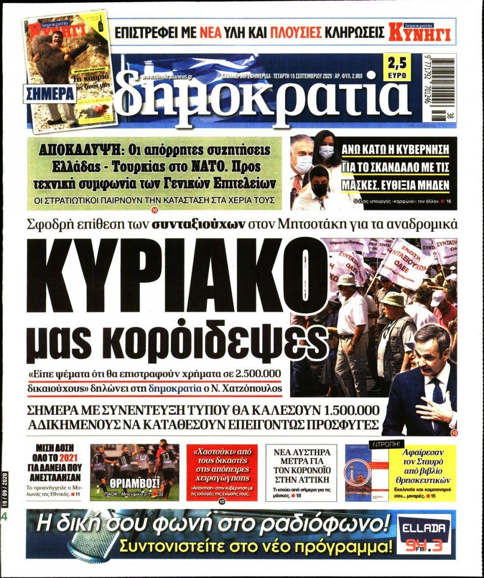 Πρωτοσέλιδο Εφημερίδας - ΔΗΜΟΚΡΑΤΙΑ - 2020-09-16