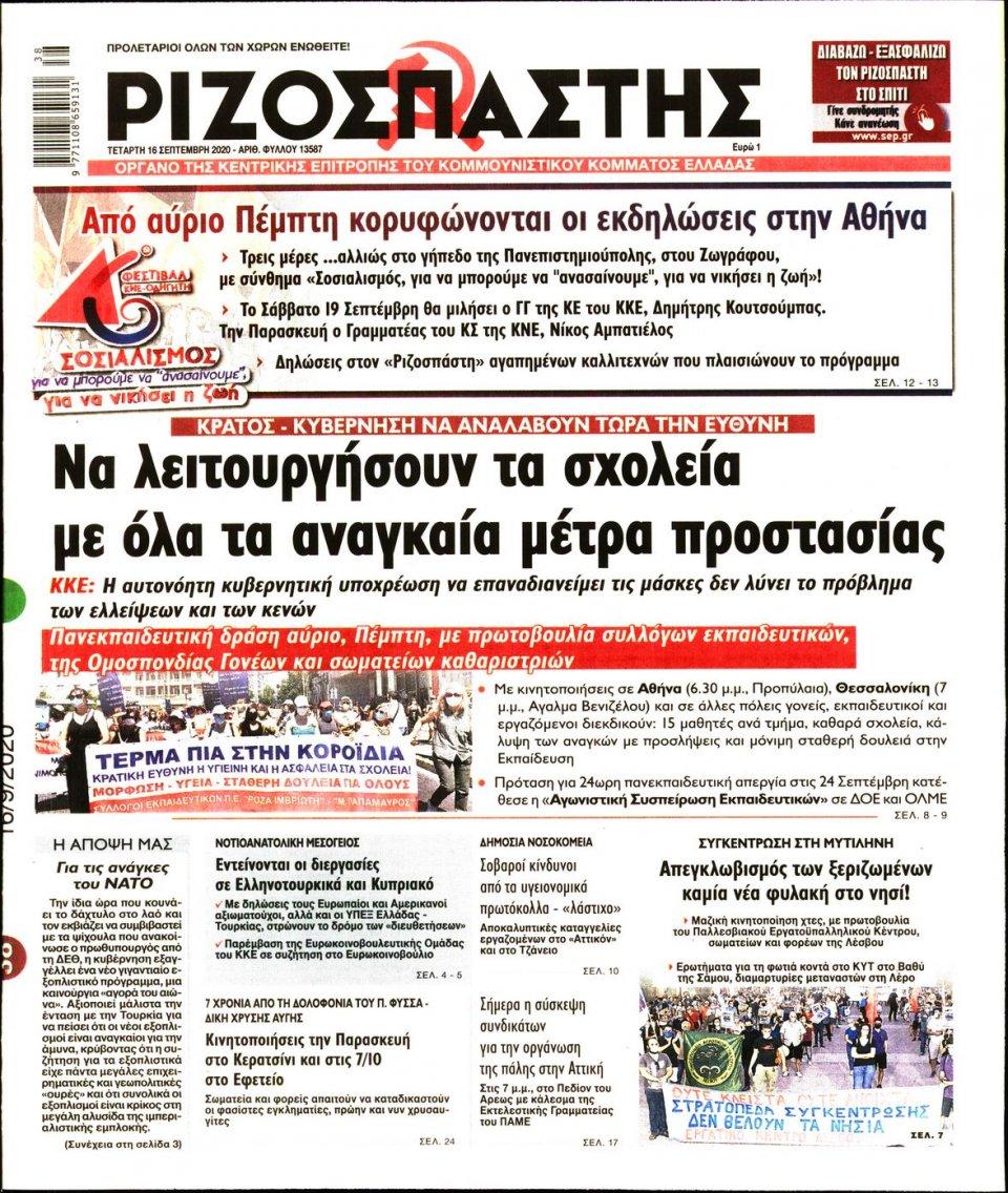 Πρωτοσέλιδο Εφημερίδας - Ριζοσπάστης - 2020-09-16