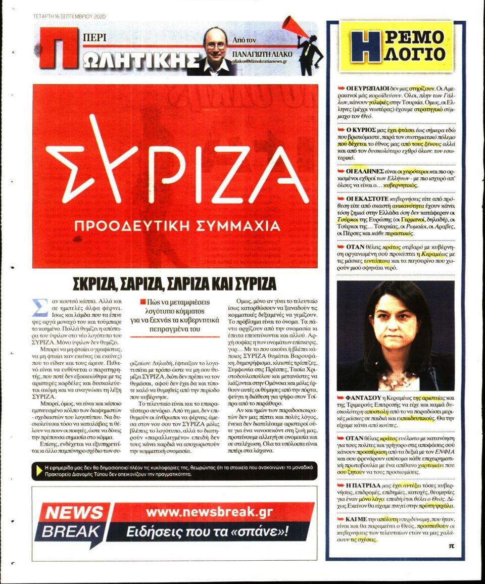Οπισθόφυλλο Εφημερίδας - ΔΗΜΟΚΡΑΤΙΑ - 2020-09-16