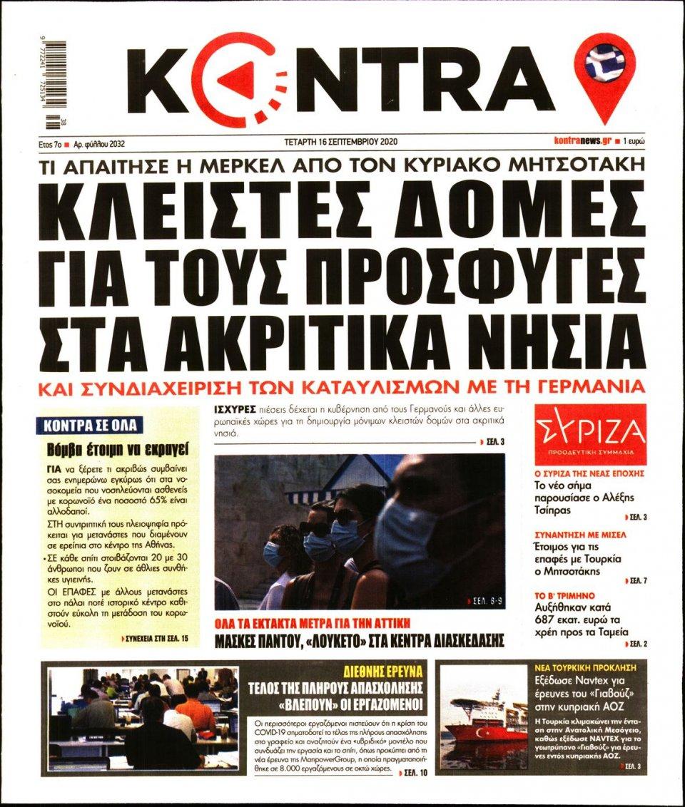 Πρωτοσέλιδο Εφημερίδας - KONTRA NEWS - 2020-09-16