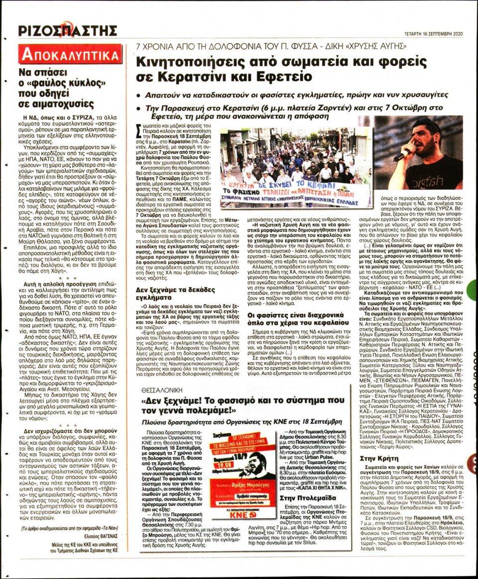 Οπισθόφυλλο Εφημερίδας - Ριζοσπάστης - 2020-09-16