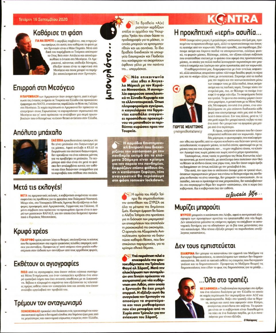 Οπισθόφυλλο Εφημερίδας - KONTRA NEWS - 2020-09-16