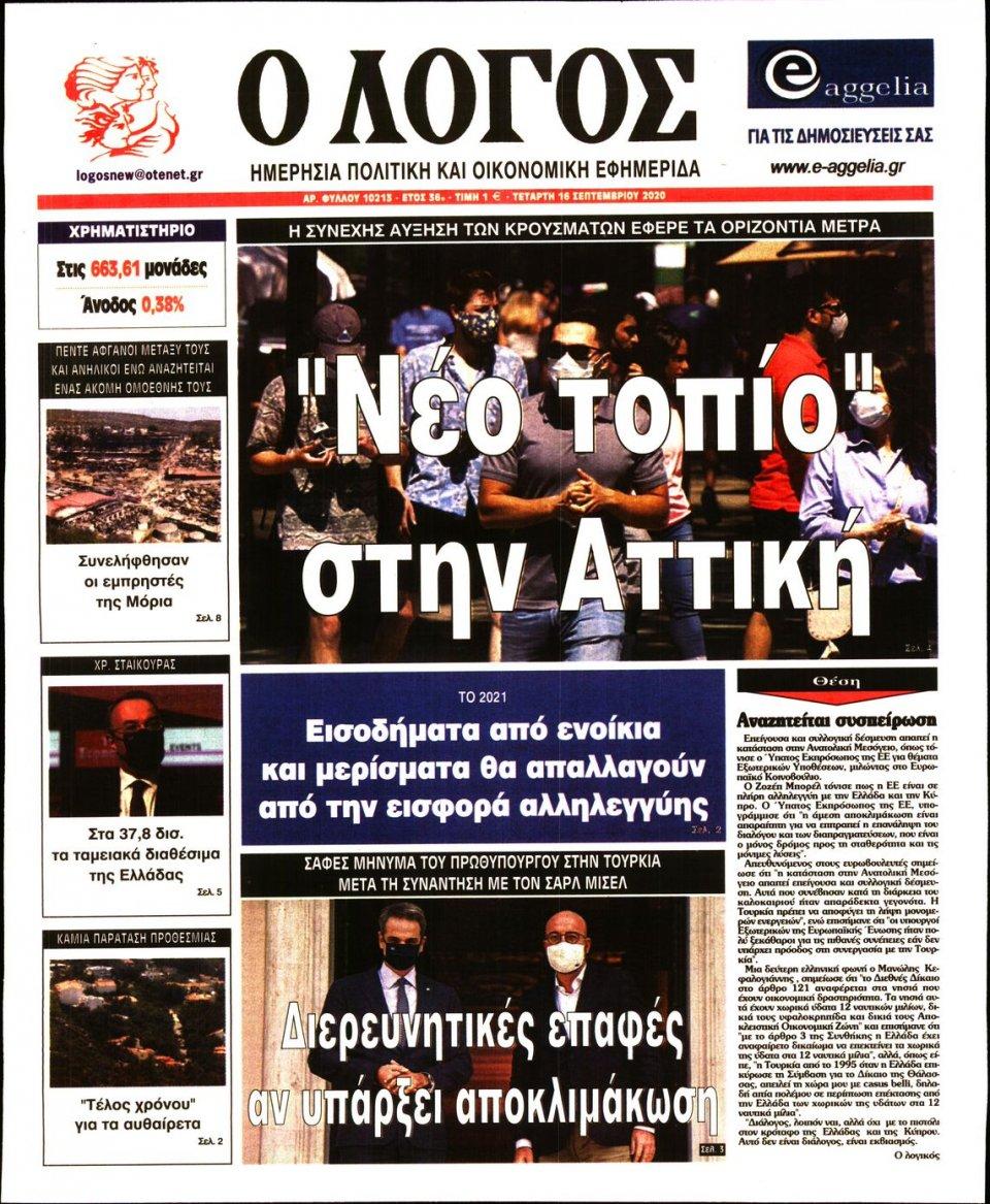 Πρωτοσέλιδο Εφημερίδας - Λόγος - 2020-09-16