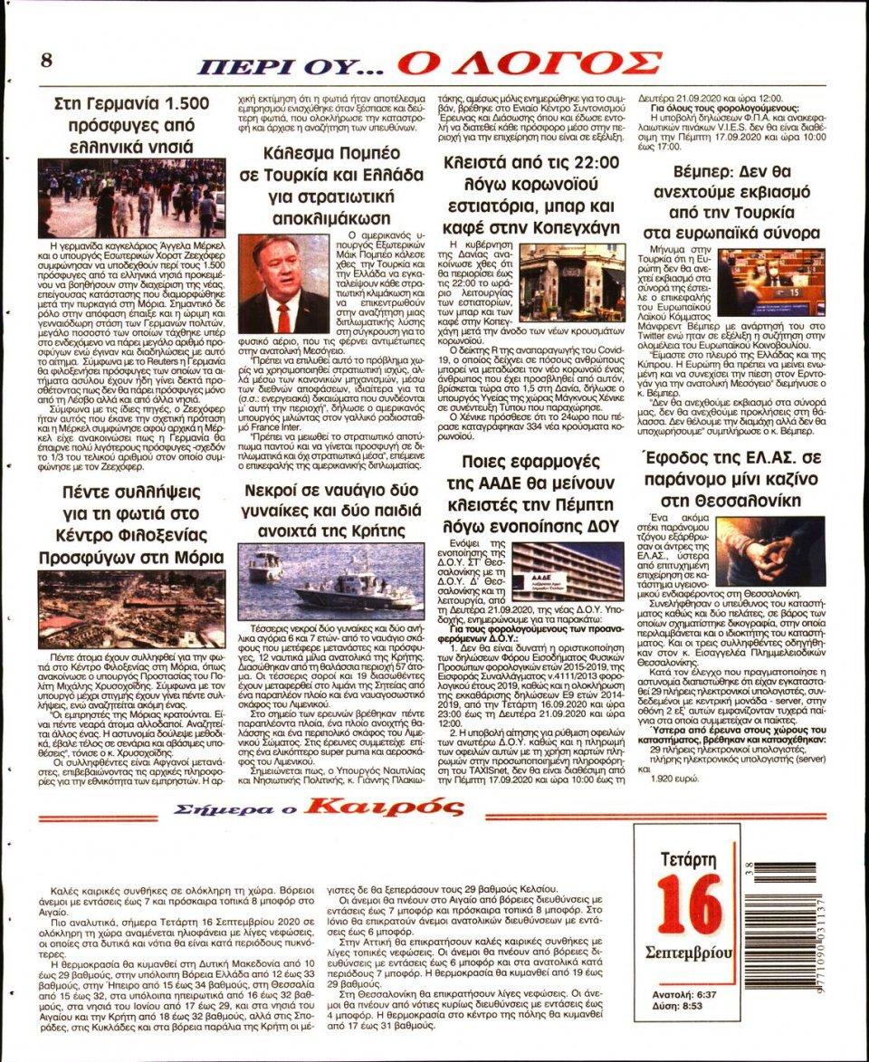 Οπισθόφυλλο Εφημερίδας - Λόγος - 2020-09-16