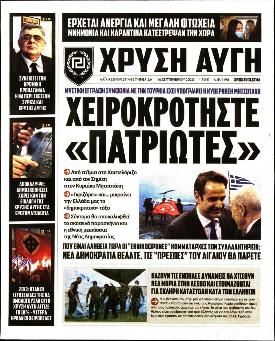 Πρωτοσέλιδο Εφημερίδας - ΧΡΥΣΗ ΑΥΓΗ - 2020-09-16