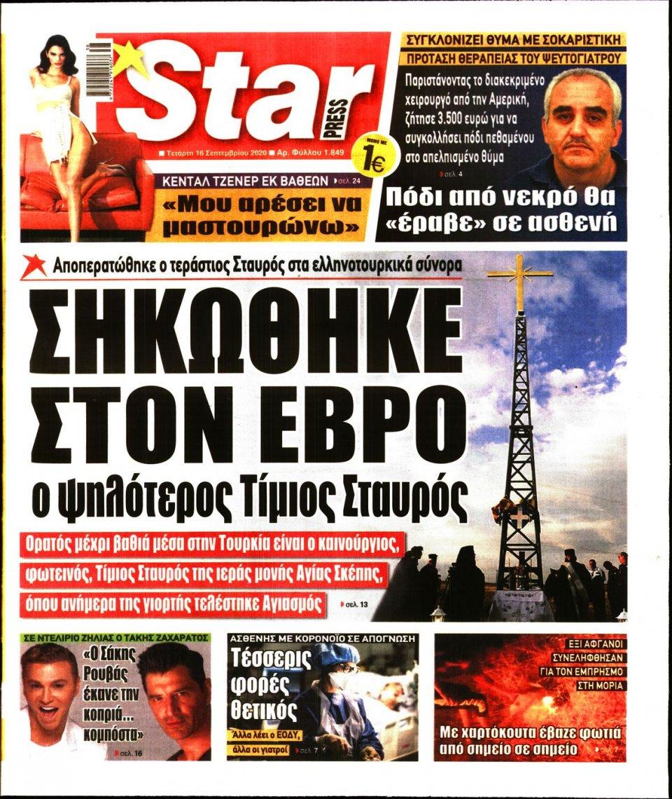 Πρωτοσέλιδο Εφημερίδας - STAR PRESS - 2020-09-16
