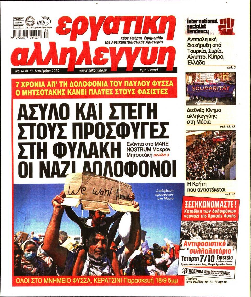 Πρωτοσέλιδο Εφημερίδας - ΕΡΓΑΤΙΚΗ ΑΛΛΗΛΕΓΓΥΗ - 2020-09-16