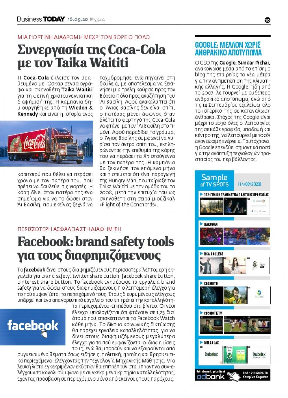 Οπισθόφυλλο Εφημερίδας - BUSINESS TODAY - 2020-09-16