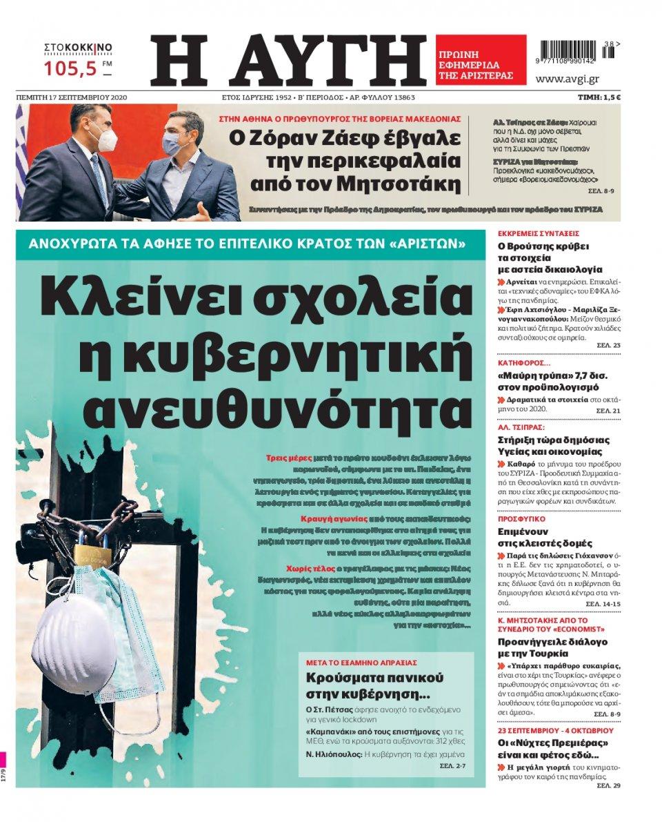 Πρωτοσέλιδο Εφημερίδας - Αυγή - 2020-09-17