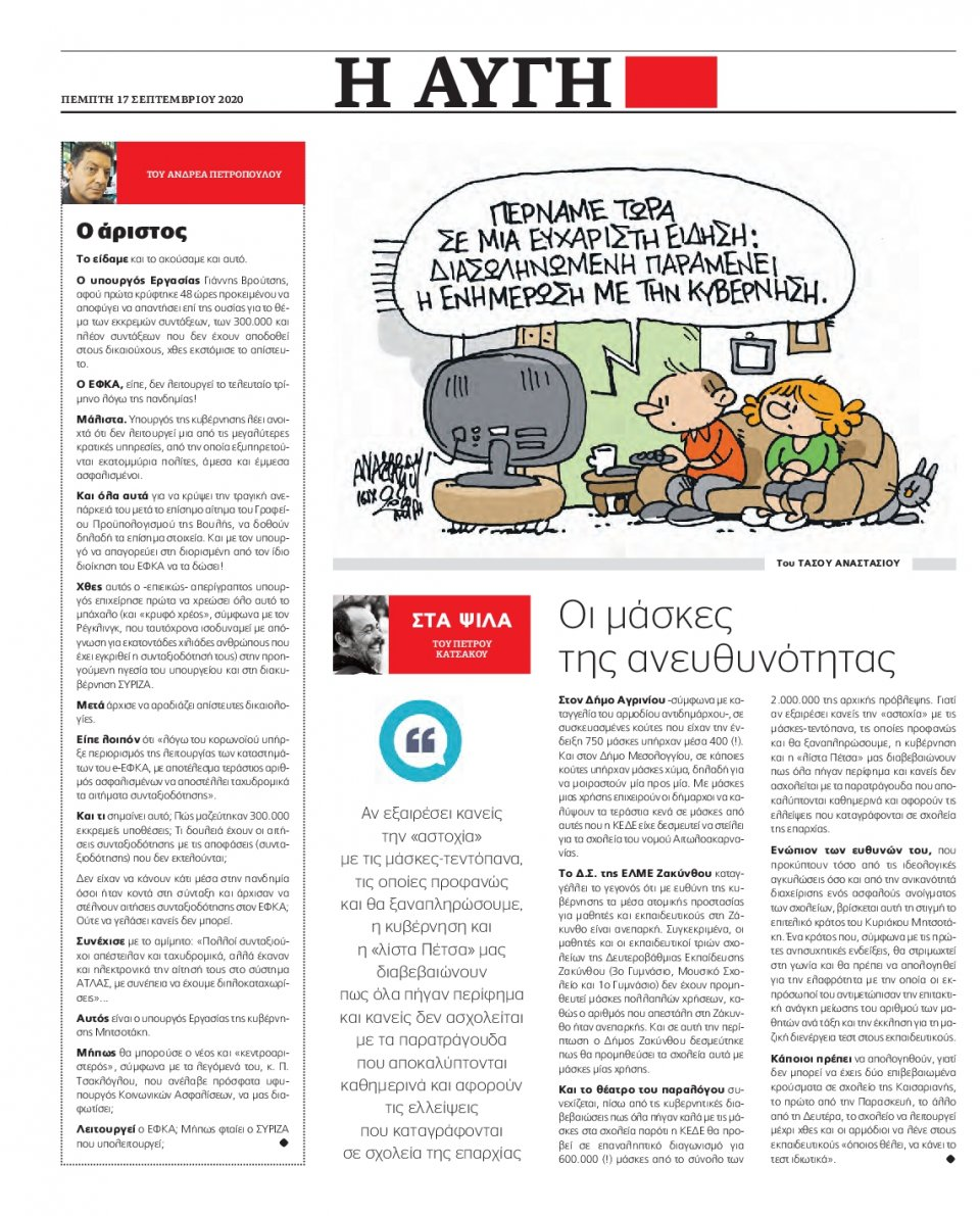 Οπισθόφυλλο Εφημερίδας - Αυγή - 2020-09-17