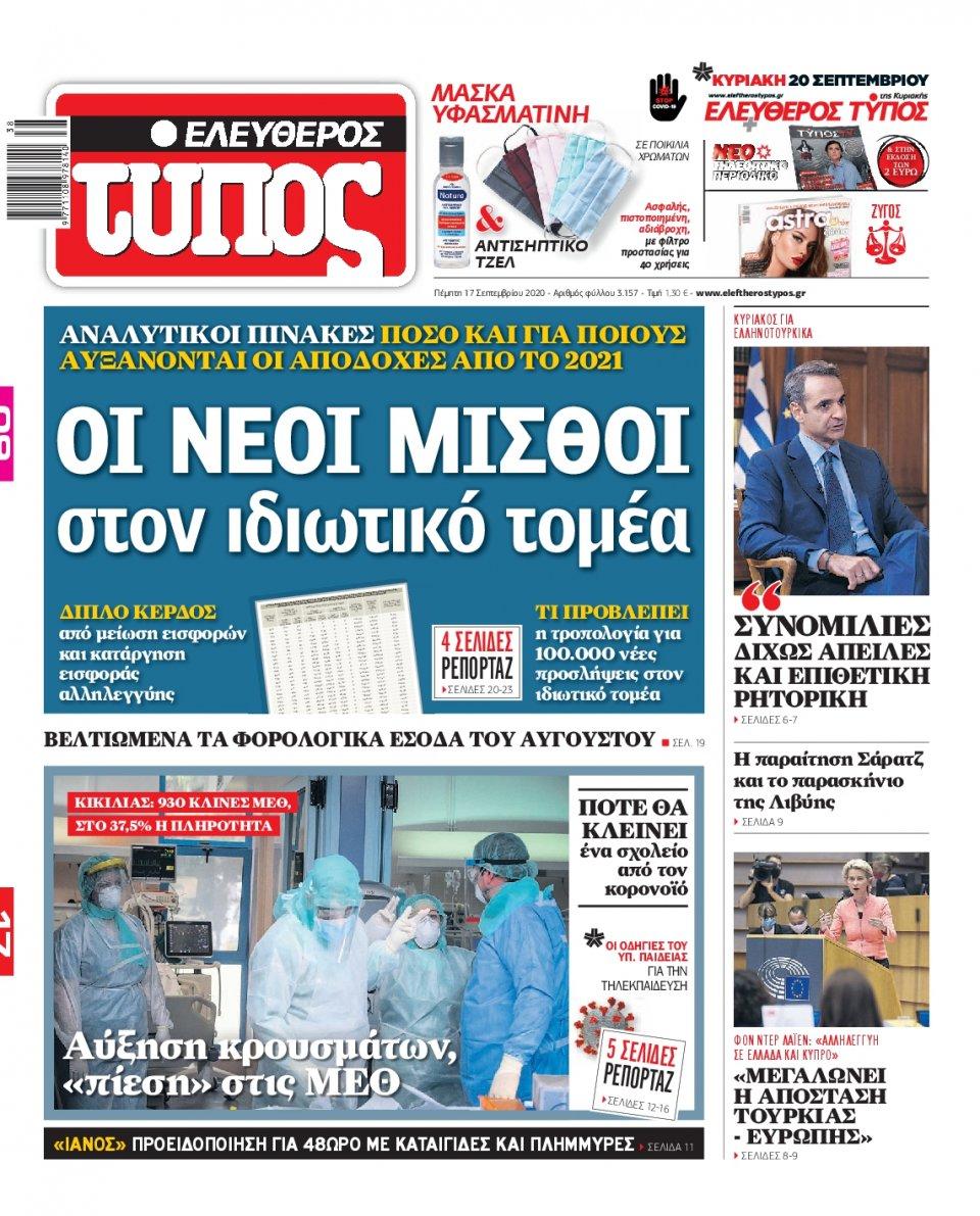 Πρωτοσέλιδο Εφημερίδας - Ελεύθερος Τύπος - 2020-09-17
