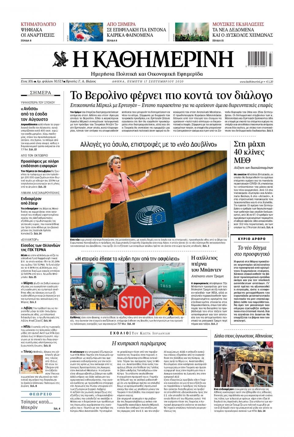 Πρωτοσέλιδο Εφημερίδας - Καθημερινή - 2020-09-17