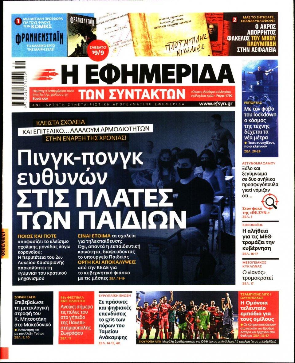 Πρωτοσέλιδο Εφημερίδας - Η ΕΦΗΜΕΡΙΔΑ ΤΩΝ ΣΥΝΤΑΚΤΩΝ - 2020-09-17