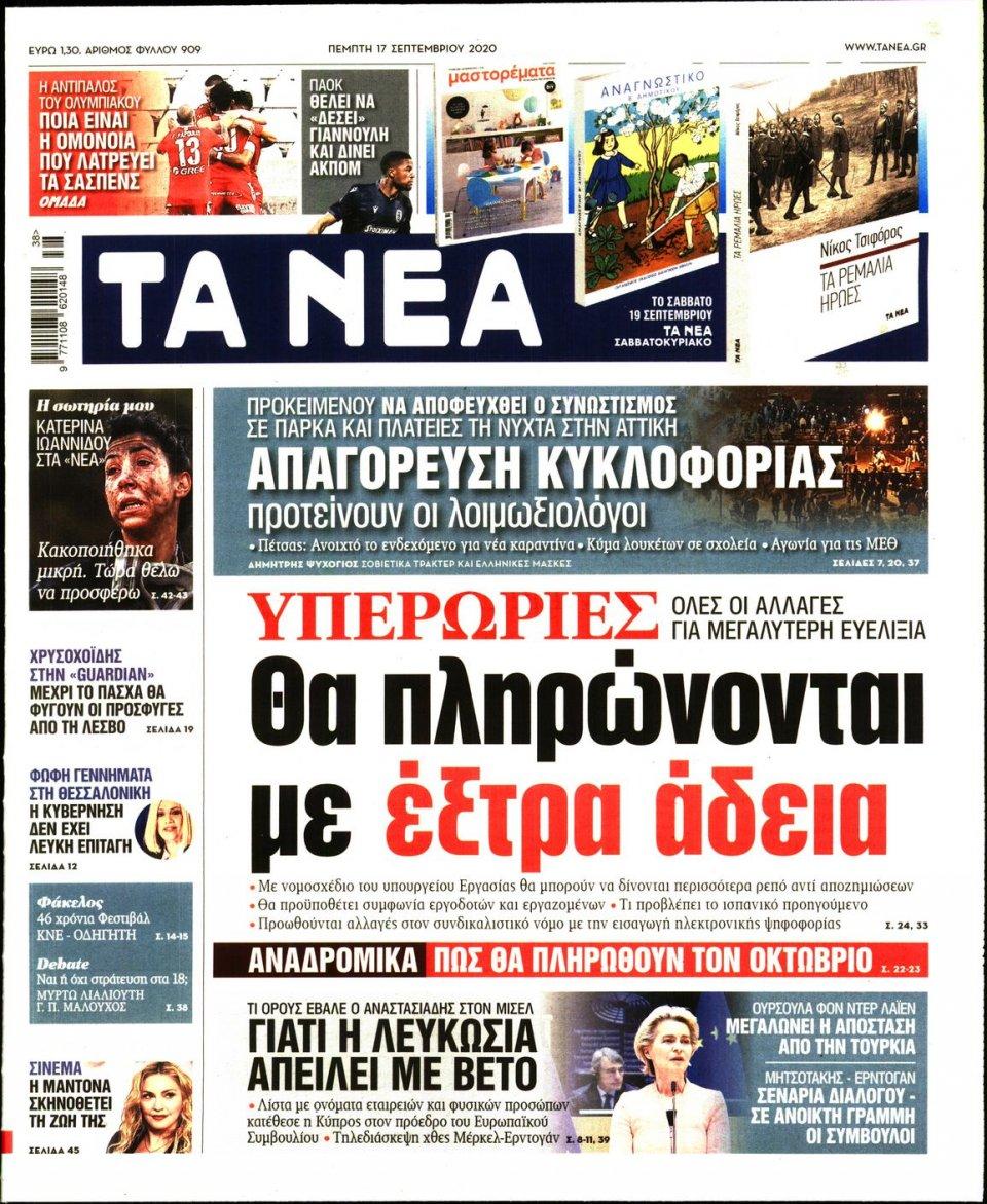 Πρωτοσέλιδο Εφημερίδας - Τα Νέα - 2020-09-17