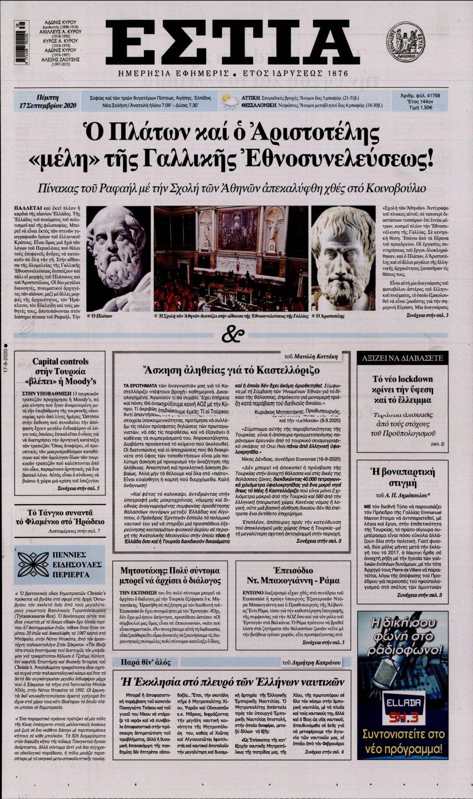 Πρωτοσέλιδο Εφημερίδας - Εστία - 2020-09-17