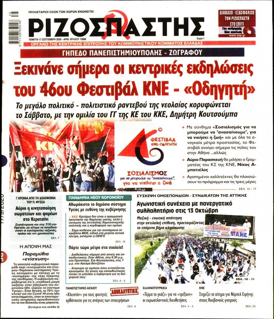 Πρωτοσέλιδο Εφημερίδας - Ριζοσπάστης - 2020-09-17